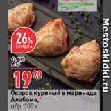 Магазин:Окей супермаркет,Скидка:Окорок куриный Алабама
