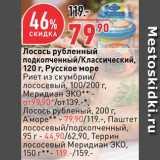 Скидка: Лосось Русское море