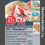 Скидка: Крабовое мясо/палочки Меридиан