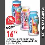 Магазин:Окей супермаркет,Скидка:Напиток к/м Имунеле