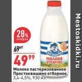Скидка: Молоко Простоквашино