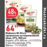 Окей супермаркет Акции - Майонез Mr. Ricco
