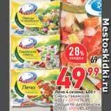 Окей супермаркет Акции - Лечо/смесь Гавайская/овощи по-Деревенски