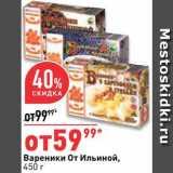 Окей супермаркет Акции - Вареники от Ильиной