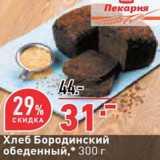 Окей супермаркет Акции - Хлеб Бородинский