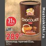 Скидка: Шоколад горячий Elza