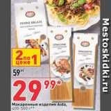 Магазин:Окей супермаркет,Скидка:Макароны Aida