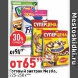 Магазин:Окей супермаркет,Скидка:Готовый завтрак Nestle
