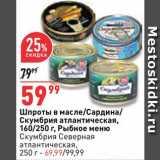 Скидка: Шпроты/сардина/скумбрия Рыбное меню