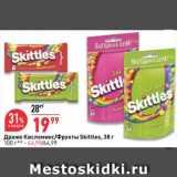 Скидка: Драже Skittles