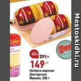 Окей супермаркет Акции - КОЛБАСА ДОКТОРСКАЯ МИКОЯН