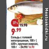 Магазин:Окей супермаркет,Скидка:Сельдь