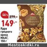Скидка: Ядра грецкого ореха Мааг