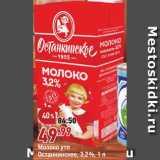 Скидка: Молоко Останкинское