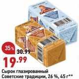 Окей супермаркет Акции - Сырок Советские традиции