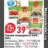 Магазин:Окей супермаркет,Скидка:Смородина черная Окей
