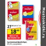 Магазин:Да!,Скидка:Сыр плавленый Дружба Карат, 45%, 90 г, в ассортименте