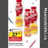 Да! Акции - Йогурт питьевой Чудо, 2,4%, 270 г, в ассортименте