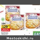 Магазин:Да!,Скидка:Пицца Ristorante, 4 вида сыра, 340 г