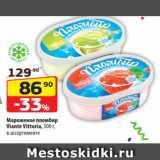 Мороженое пломбир  Viante Vittoria, 500 г, в ассортименте, Вес: 500 г
