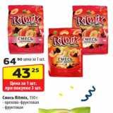 Да! Акции - Смесь Ritmix, 150 г - орехово-фруктовая - фруктовая