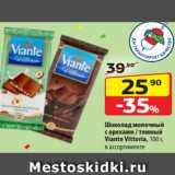 Шоколад молочный с орехами / темный Viante Vittoria, 100 г, в ассортименте, Вес: 100 г