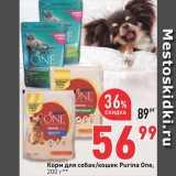 Магазин:Окей супермаркет,Скидка:Корм для кошек/собак Purina One