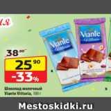 Шоколад молочный Viante Vittoria, 100 г, Вес: 100 г