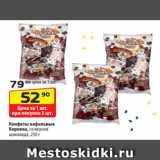 Да! Акции - Конфеты вафельные Коровка, со вкусом шоколада, 250 г