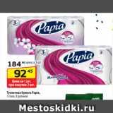 Скидка: Туалетная бумага Papia, 3 слоя, 8 рулонов
