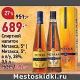 Скидка: Напиток спиртной Метакса