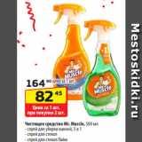 Скидка: Чистящее средство Mr. Muscle, 500 мл - спрей для уборки ванной, 5 в 1 - спрей для стекол - спрей для стекол Лай