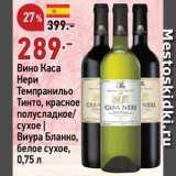 Скидка: Вино Каса Нери