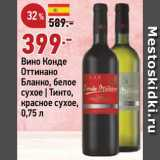 Скидка: Вино Конде Оттинано
