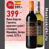 Скидка: Вино Борсао Гарнача