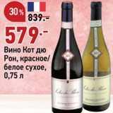 Скидка: Вино Кот дю Рон