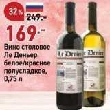 Скидка: Вино Ле Деньер