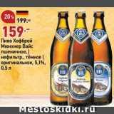 Скидка: Пиво Хофброй