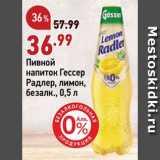 Магазин:Окей супермаркет,Скидка:Напиток пивной Гессер