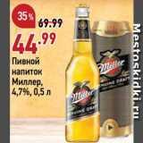 Скидка: Напиток пивной Миллер