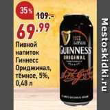 Скидка: Напиток пивной Гиннесс