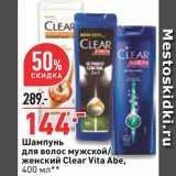 Скидка: Шампунь Clear