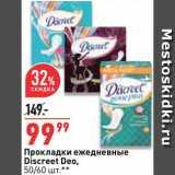 Окей супермаркет Акции - Прокладки Discreet