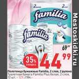Окей супермаркет Акции - Полотенца бумажные Familia