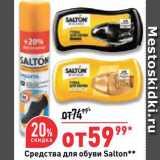 Магазин:Окей супермаркет,Скидка:Средства для обуви Salton