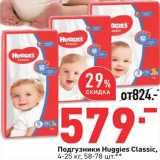 Магазин:Окей супермаркет,Скидка:Подгузники Huggies Classic