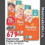 Окей супермаркет Акции - Подгузники Pampers