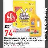 Магазин:Окей супермаркет,Скидка:Кондиционер для белья Ушастый нянь