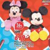 Окей супермаркет Акции - Игрушка мягкая Микки Маус
