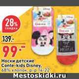 Магазин:Окей супермаркет,Скидка:Носки детские